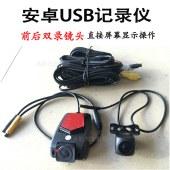 USB安卓大屏专用行车记录仪车载摄像头前后双录循环录像高清1080P